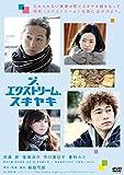 ジ、エクストリーム、スキヤキ(DVD版)