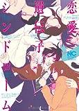 恋愛遺伝子シンドローム (ニチブンコミックス)