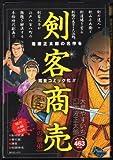剣客商売 剣の師弟 (SPコミックス SPポケットワイド)