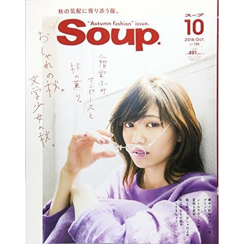 Soup.2016年10月号