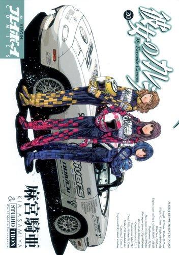 彼女のカレラ 20 (プレイボーイコミックス)
