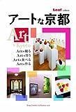 アートな京都 (Leaf MOOK Leaf culture)