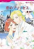 恋のプリンセス_王宮の恋人たち Ⅱ (ハーレクインコミックス)