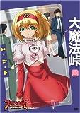 大魔法峠 II [DVD]