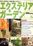 エクステリア & ガーデン 2009年 04月号 [雑誌]
