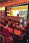 道具屋殺人事件──神田紅梅亭寄席物帳  [ミステリー・リーグ]