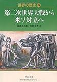 世界の歴史〈28〉第二次世界大戦から米ソ対立へ (中公文庫)