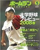 ホームラン5月号増刊 大学野球プレビュー2008春
