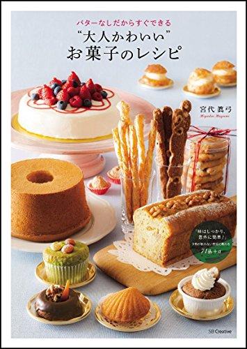 """バターなしだからすぐできる""""大人かわいい""""お菓子のレシピ (予約が取れない料理教室シリーズ)"""