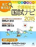 見て覚える!  介護福祉士国試ナビ2015