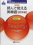 大学入試 読んで覚える英単語 標準編―3000語レベル (LONGMAN Vocabulary Series)