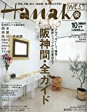 Hanako WEST (ハナコウエスト) 2009年 10月号 [雑誌]