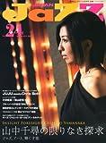 JAZZ JAPAN Vol.24