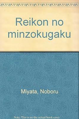 Reikon no minzokugaku (Japanese Edition)