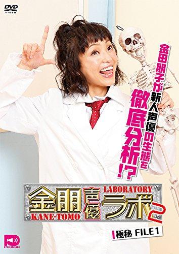金朋声優ラボ2Vol.1 [DVD]