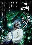 蟲師  [レンタル落ち] [DVD]