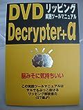 リッピング実践ツールマニュアルDVD Decrypter+α (アスキームック)