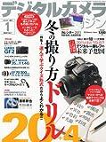 デジタルカメラマガジン 2011年 01月号 [雑誌]