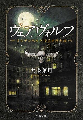 ヴェアヴォルフ - オルデンベルク探偵事務所録 (中公文庫)