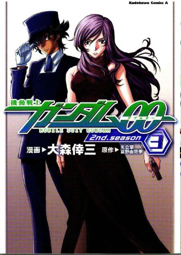 Gundam 00, 2nd Season Manga, Vol. 3 (Gundam)