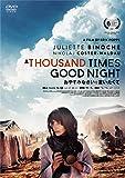 おやすみなさいを言いたくて [DVD]