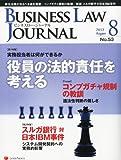 BUSINESS LAW JOURNAL (ビジネスロー・ジャーナル) 2012年 08月号 [雑誌]