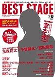 BEST STAGE (ベストステージ) 2013年 10月号 [雑誌]