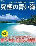 宝島社 '一生に一度は行きたい! 究極の青い海'