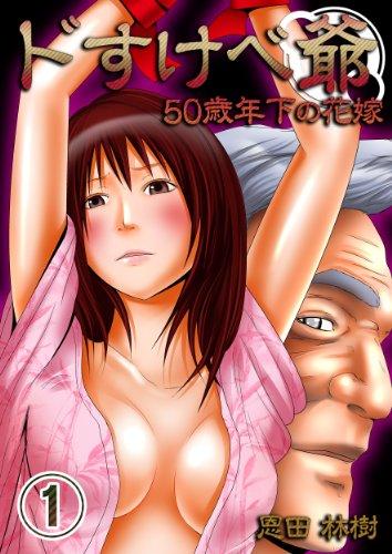 ドすけべ爺-50歳年下の花嫁(1) (完全征服G!)