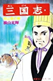 三国志 (55) (希望コミックス (169))