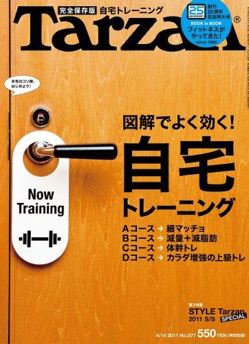 Tarzan (ターザン) 2011年 4/14号 [雑誌]