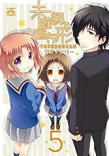 アニメ付き「未確認で進行形」第5巻本日発売。荒井チェリー最新作も