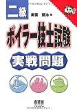 二級ボイラー技士試験実戦問題 (なるほどナットク!)