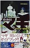 MAGI公式ガイドブック アルフ・ライラ・ワ・ライラ マギ千夜一夜物語 (少年サンデーコミックス〔スペシャル〕)