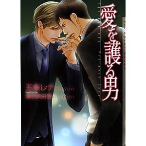 愛を護る男【イラストあり】 (ショコラ文庫)