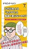なぜ日本人はわきの下も英語で言えないのか 学校では教えてくれない英語基本表現1200