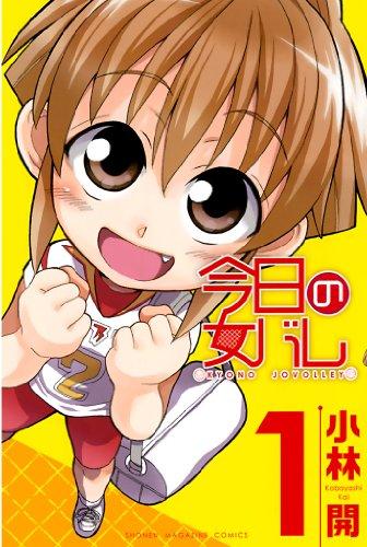 今日の女バレ(1) (週刊少年マガジンコミックス)