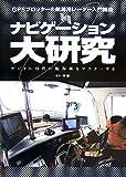 ナビゲーション大研究—GPSプロッター&航海用レーダー入門講座 デジタル時代の航海術をマスターする