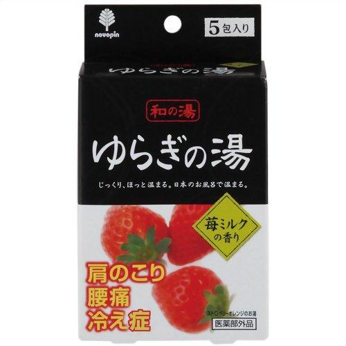 紀陽 ゆらぎの湯苺ミルク 25g×5包