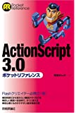 ActionScript3.0 ポケットリファレンス (POCKET REFERENCE)