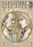 ヒトヒトリフタリ 5 (ヤングジャンプコミックス)