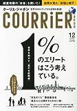 COURRiER Japon (クーリエ ジャポン) 2012年 12月号 [雑誌]