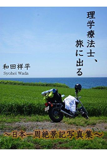 理学療法士、旅に出る: 〜日本一周絶景記写真集〜