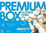 金色のコルダ3 プレミアムBOX