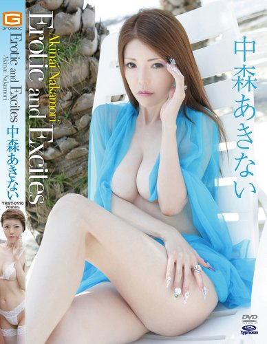 中森あきない Erotic and Excites [DVD]