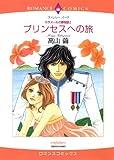 プリンセスへの旅_カラメールの夢物語 Ⅰ: 1 (ハーレクインコミックス)