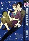 星空のキリトリ線 (ビーボーイコミックス)
