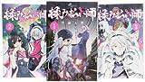 揉み払い師 コミック 1-3巻セット (少年サンデーコミックス)