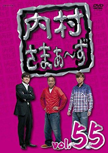 内村さまぁ~ず vol.55 [DVD]