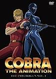 コブラ -ザ・サイコガン- 1 <特別版> [DVD]
